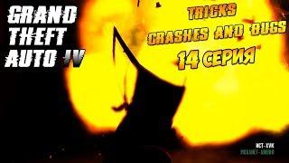 GTA 4-Трюки, Аварии и Баги #14 (Tricks, Crashes and Bugs)
