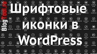 Шрифтовые картинки, иконки и логотипы. Видео урок.