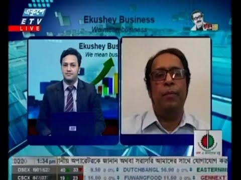Ekushey Business || একুশে বিজনেস || আলোচক: ড. এফ এইচ আনসারী- ব্যবস্থাপনা পরিচালক ও সিইও, এসিআই এগ্রি বিজনেসেস || Part 04 || 05 July 2020 || ETV Business