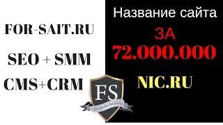 Доменное имя. Ник.ру и Самый дорогой домен !!!