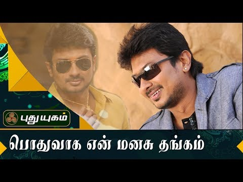 Udhayanidhi Stalin in Puthiya Padam | First Frame | Puthuyugam Tv