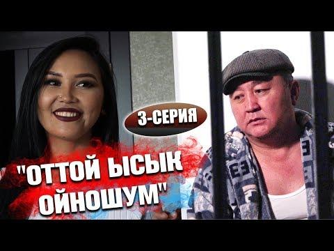 """""""Өч алам деп түрмөгө түштүм"""" (3-серия)"""