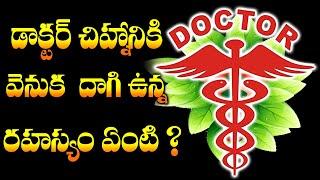 Secrets Behind Doctor Logo | Secret Behind Snakes and Wings of Doctor Symbol | Sumantv Life