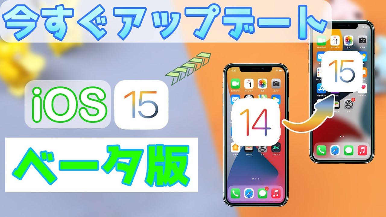 iOS 15ベータにアップデート