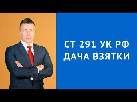 Ст 291 УК РФ - Дача взятки - Адвокат по уголовным делам