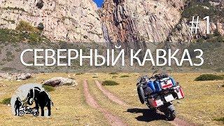 Северный Кавказ. Путешествую на мотоцикле.  Часть 1