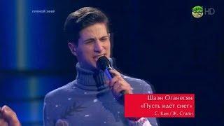 Шаэн Оганесян «Let It Snow» Голос 2018 / The Voice Russia 2018 Сезон 7 Баста