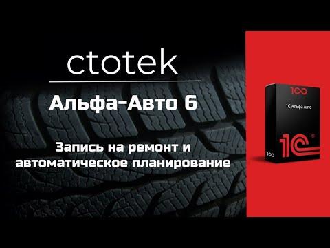 Альфа-Авто 6 Запись на ремонт, автоматическое планирование