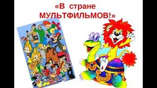 «Путешествие по стране мультфильмов»