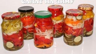 Вкусный  салат на зиму из помидоров, огурцов и болгарского перца