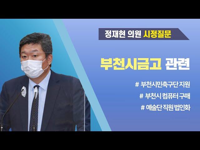 정재현 의원 시정질문(제252회 정례회)