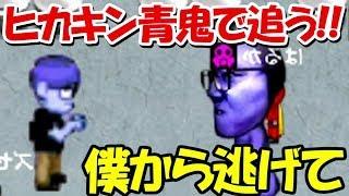 青鬼オンライン「ヒカキン青鬼」になってプレイヤーを追いかけ続けてみました!!
