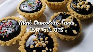 迷你巧克力挞 Mini Chocolate Tarts