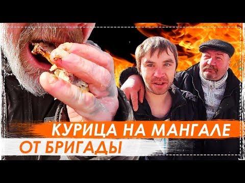 ВКУСНАЯ КУРИЦА НА МАНГАЛЕ ОТ ВСЕЙ БРИГАДЫ онлайн видео