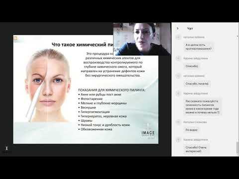 Химические пилинги. I уровень. Для косметологов, не работавших с пилингами IMAGE ранее. Теория и практика. IMAGE Skincare, USA