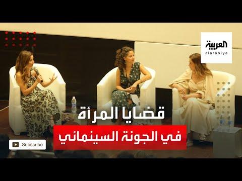 العرب اليوم - شاهد: قضايا المرأة وسبل تمكينها تتصدر المشهد في مهرجان الجونة السينمائي