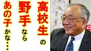 広島カープ2018年のドラフト会議予想!松田オーナーと苑田スカウト部長の思惑が赤ヘル黄金時代を予感させる理由とは?