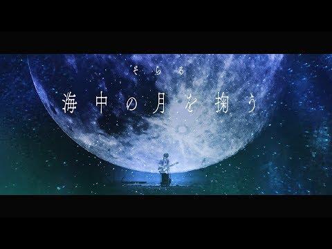 そらる、10th Anniversary Year!最新アルバム「ワンダー」7月17日発売決定!