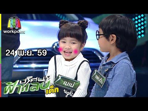 ฟ้าแลบเด็ก | น้องพีซ, น้องเจได, น้องแผ่นดิน | 24 พ.ย. 59 Full HD