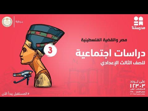 مصر والقضية الفلسطينية | الصف الثالث الإعدادي | دراسات اجتماعية