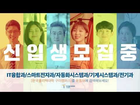 폴리텍대학 구미캠퍼스 신입생 모집중!