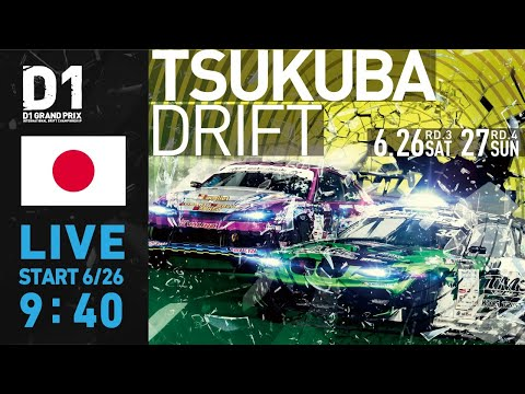D1グランプリ Rd3 TSUKUBA DRIFT(筑波ドリフト)ライブ配信動画
