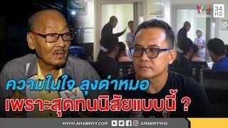 ทุบโต๊ะข่าว : ลุงด่าหมอ เผยความในใจสุดทน ถูกหยามเกียรติ-คนถ่ายคลิปแฉซ้ำปล่อยคนไข้รอสุดนาน 23/07/60