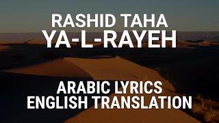 Rashid Taha - Ya-l-Rayeh (Algerian Arabic) Lyrics + Translation - رشيد طه - يالرايح