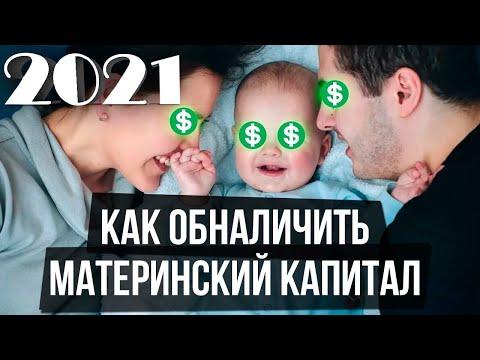 Как обналичить материнский капитал в 2021 году? / Привожу живой пример.
