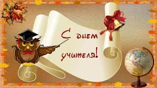 Изображение - Музыкальная открытка поздравления с днем учителя mqdefault