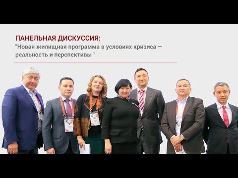 CFO  Панельная дискуссия  'Жилищная программа  в условиях кризиса  Реальность и перспективы'