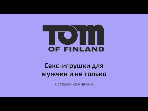 Tom of Finland: игрушки для мужчин и не только