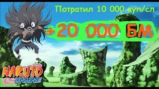 Наруто онлайн !! за 10к сл/куп +20 000 БМ и Какузу гнев земли!!!