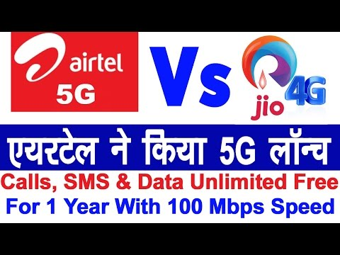 Airtel Launch 5G with Unlimited Free for 1 year at 100 Mbps Speed मुकेश अम्बानी का करारा जबाब