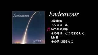 「Endeavour」-カグライフ/千葉インディーズロックバンドおすすめ