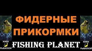 Как использовать прикормку в fishing planet