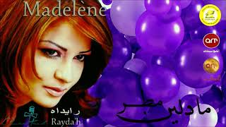 اغاني طرب MP3 مادلين مطر - صيادك   الحان مروان خوري   Madelene Matar - Sayyadak تحميل MP3