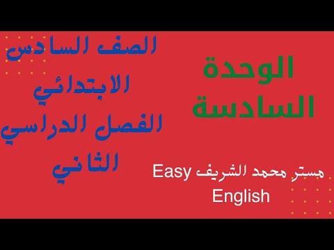 الوحدة السادسة للصف السادس الابتدائي  | مستر/ محمد الشريف | English الصف السادس الابتدائى الترم الثانى | طالب اون لاين