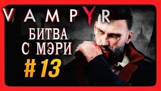 Vampyr Прохождение на русском #13 ✅ ЭПИЧНАЯ БИТВА С МЭРИ!