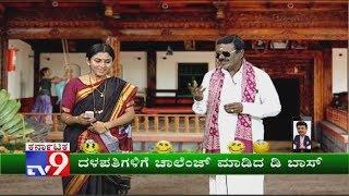 TV9 Hallikatte: HDK-Siddaramaiah-BSY-Deve Gowda-Darshan Political Comedy Show