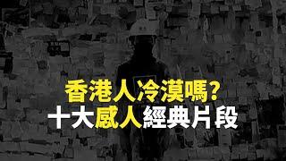 【感人】香港反送中運動風起雲湧 十大經典片段令人感動深思(上) 世界的十字路口 唐浩