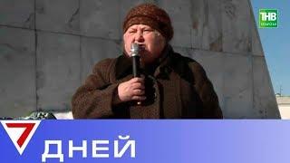 Оставьте нас в своих квартирах: митинг жителей аварийных домов Зеленодольска. 7 дней   ТНВ