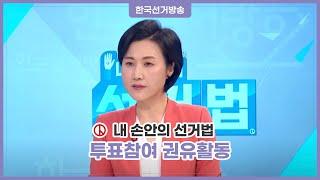 [투표참여 권유활동] 내 손안의 선거법 영상 캡쳐화면