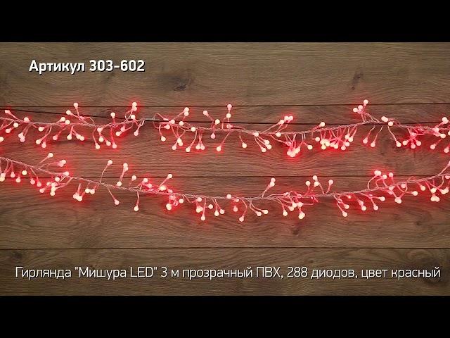 Режим работы гирлянды мишура LED NEON NIGHT, артикул  303-602