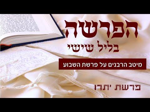 משדר הפרשה על פרשת יתרו-עם גדולי הרבנים והמרצים תשפ