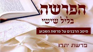 משדר הפרשה על פרשת יתרו-עם גדולי הרבנים והמרצים תשפא