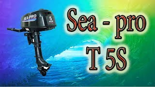 Sea pro 5 л. с