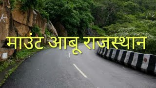 Driving on Abu Road to Mount Abu Rajasthan India   by Exploring India