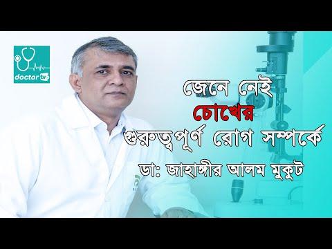 #চোখের রোগ#Eye Diseases# Dr. Zahangir Alam Mukut
