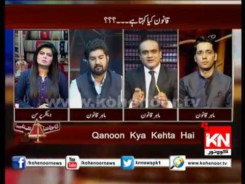 Qanoon Kye Kehta Ha 03-08-2018 | Kohenoor News Pakistan
